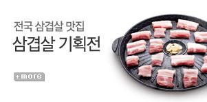 [기획전]삼겹살 기획전