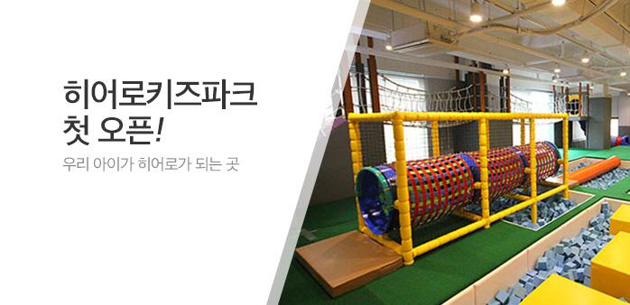 [경주] 히어로키즈파크 첫 오픈!!!!_best banner_0_입장권/레저_/deal/adeal/1940902