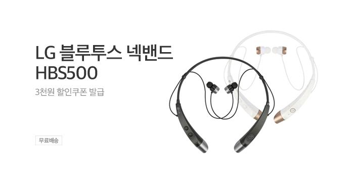 [무료배송] LG블루투스이어폰 HBS500_best banner_0_디지털_/deal/adeal/1492076