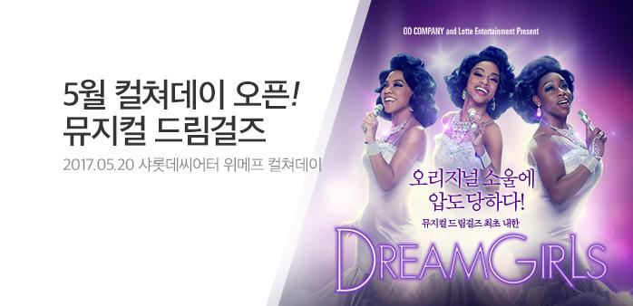 [5월컬쳐데이] 뮤지컬 드림걸즈 내한_best banner_0_뮤지컬/연극/영화_/deal/adeal/1955442