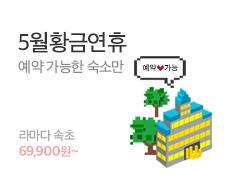 [기획전]5월 황금연휴 숙소기획전