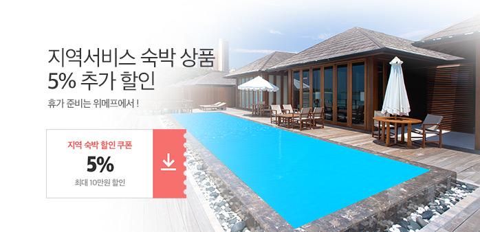 [기획전]위메프O2O서비스 숙박_best banner_0_종로/용산/중구_/deal/adeal/1607219