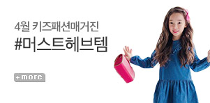 [기획전] 유아동패션 MD추천