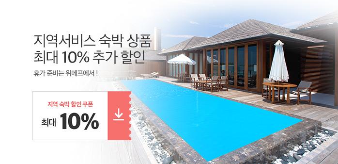 [기획전]위메프O2O서비스 숙박_best banner_0_대전 은행/대흥동_/deal/adeal/1607219