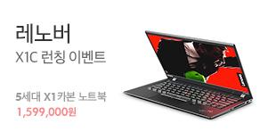 레노버 X1C 런칭 기획전