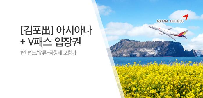 [김포/제주出] 아시아나자유항공권_best banner_0_제주도여행_/deal/adeal/1961305