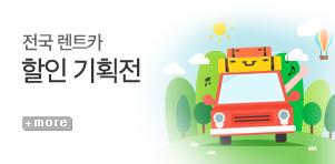 [기획전]렌트카 기획전