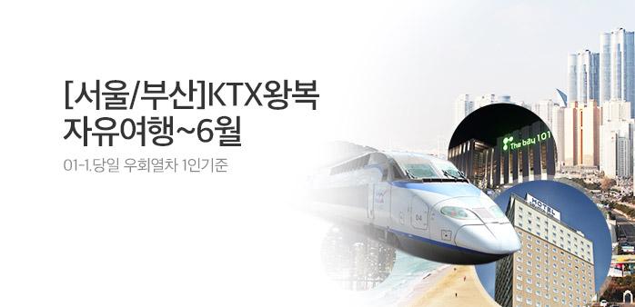 부산레일텔 ktx  자유여행_best banner_0_내륙여행_/deal/adeal/1769597