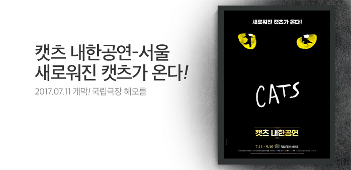 [서울] 뮤지컬 캣츠 내한공연_best banner_0_TODAY 추천^컬처_/deal/adeal/1951739