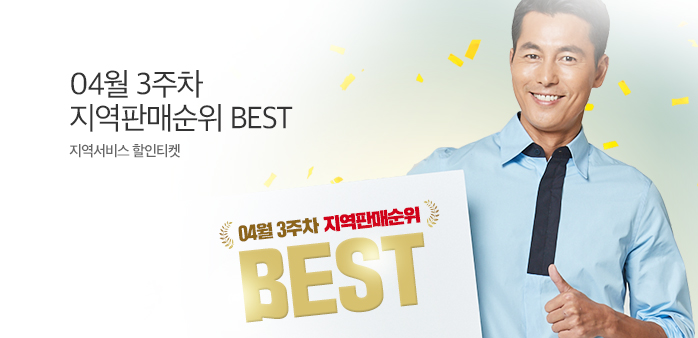 지역서비스 주간베스트 _best banner_0_대구/경북_/deal/adeal/1706856