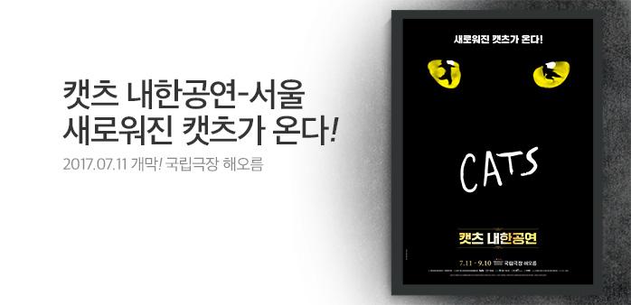[서울] 뮤지컬 캣츠 내한공연_best banner_0_뮤지컬/연극/영화_/deal/adeal/1951739