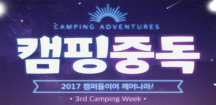 위메프 캠핑중독 기획전_best banner_0_스포츠/자동차_/deal/adeal/1684355