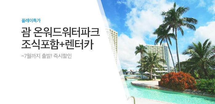 [플레이특가] 괌 온워드+조식+렌터카_best banner_0_해외여행_/deal/adeal/1905135