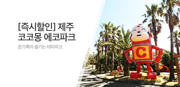 [즉시할인] 제주 코코몽에코파크_best banner_0_제주도여행_/deal/adeal/1871587