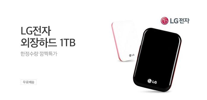 LG외장하드XD5 1TB 79,900원 최저가!_best banner_0_컴퓨터/태블릿_/deal/adeal/1395183
