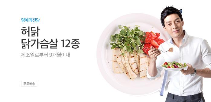 [명예의전당] 허닭 닭가슴살 12종_best banner_0_TODAY 추천^식품/생활/유아동_/deal/adeal/1980941