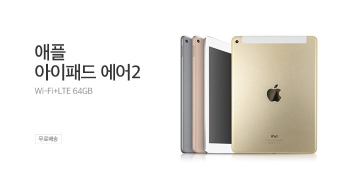 애플 아이패드 에어2 Wi-Fi+LTE 64GB_best banner_0_컴퓨터/태블릿_/deal/adeal/1936694