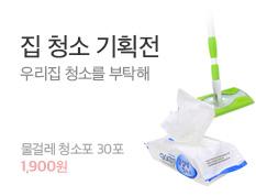 [기획전] 우리집 청소를 부탁해