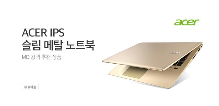[식구데이] Acer IPS슬림메탈 노트북_best banner_0_컴퓨터/태블릿_/deal/adeal/1658142