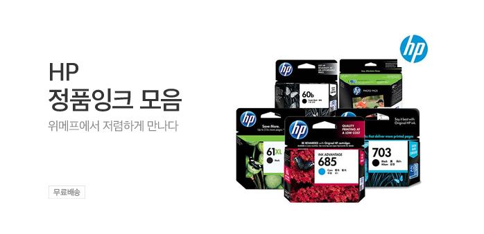 6%쿠폰 HP정품잉크 2개이상사면 이득_best banner_0_컴퓨터/태블릿_/deal/adeal/1619827