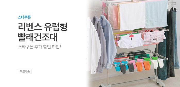 [스타쿠폰] 리벤스 고급 빨래건조대_best banner_0_생활/주방/건강_/deal/adeal/1627169