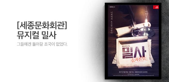 [세종문화회관] 뮤지컬 <밀사>_best banner_0_뮤지컬/연극/영화_/deal/adeal/1985588