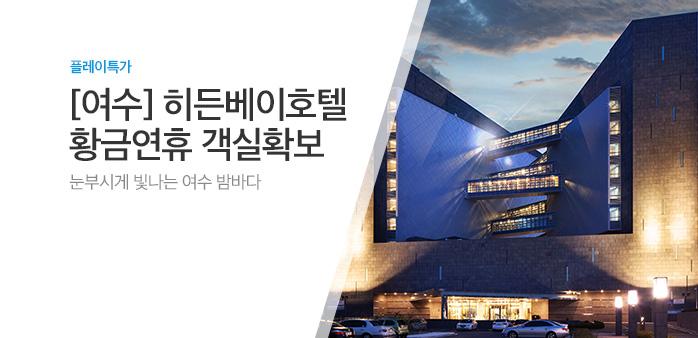 [플레이특가] 여수 히든베이4/29~5/6_best banner_0_호텔_/deal/adeal/1821427
