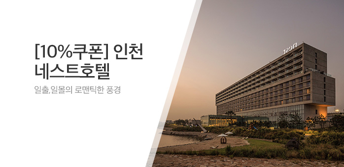 [10%쿠폰] 인천 네스트호텔 ~6월_best banner_0_호텔_/deal/adeal/1818739