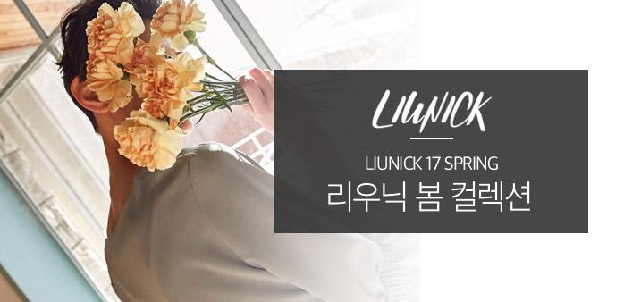 LIUNICK 17 SPRING_best banner_0_디자이너 편집샵_/deal/adeal/1774677