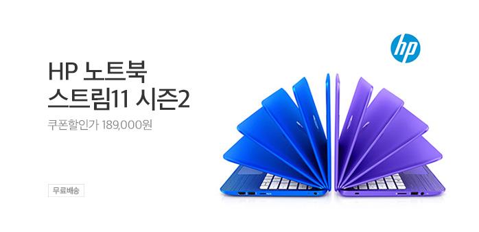 [무료배송] HP 스트림11 컬러노트북_best banner_0_컴퓨터/태블릿_/deal/adeal/1457749