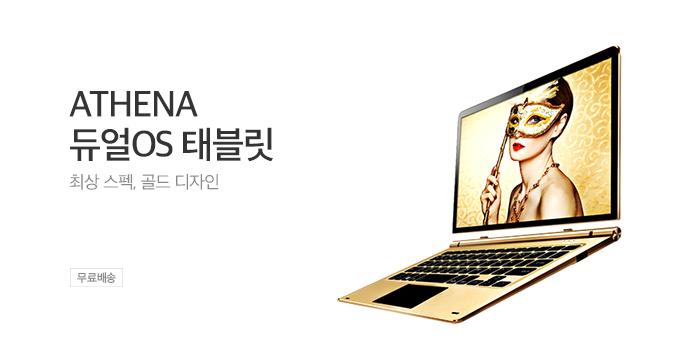 최상스펙 듀얼OS 태블릿PC 4GB/64GB_best banner_0_컴퓨터/태블릿_/deal/adeal/1693965