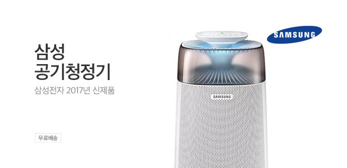 [먼지제로] 삼성 공청기AX40M3030WMD_best banner_0_TODAY 추천^가전/디지털_/deal/adeal/1788251