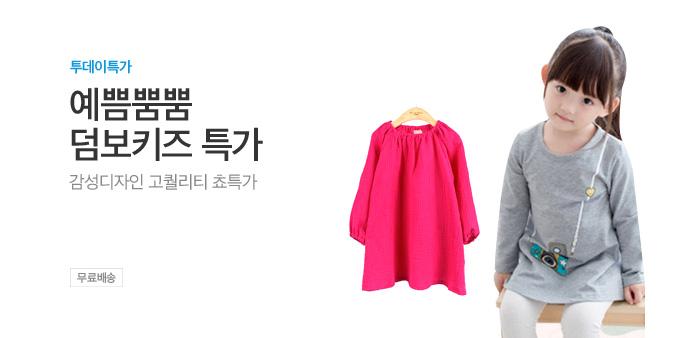 [투데이특가] 봄향기물씬! 벌룬OPS_best banner_0_유아동패션^패션_/deal/adeal/1988447