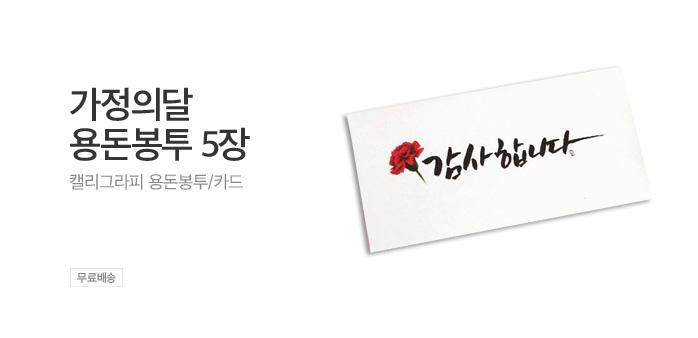 [어버이날] 가정의달 용돈봉투 5장_best banner_0_취미/문구/오피스_/deal/adeal/2007059