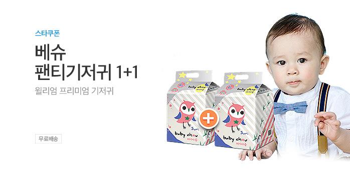 [스타쿠폰] ★베슈 팬티기저귀 1+1 _best banner_0_유아동/출산_/deal/adeal/1701797