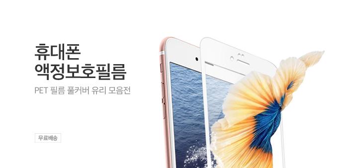 [마이폰] 휴대폰 액정보호필름_best banner_0_TODAY 추천^가전/디지털_/deal/adeal/1987438