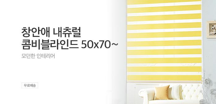 창안애 내츄럴 콤비블라인드 50x70~_best banner_0_가구/홈/데코_/deal/adeal/1473346