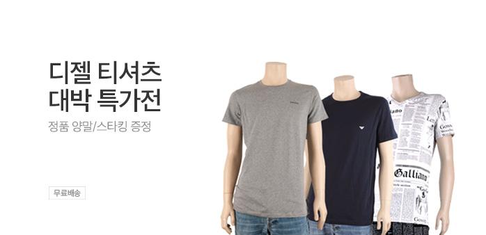 [무료배송] 브랜드 티셔츠 디젤外_best banner_0_해외브랜드패션_/deal/adeal/2000603