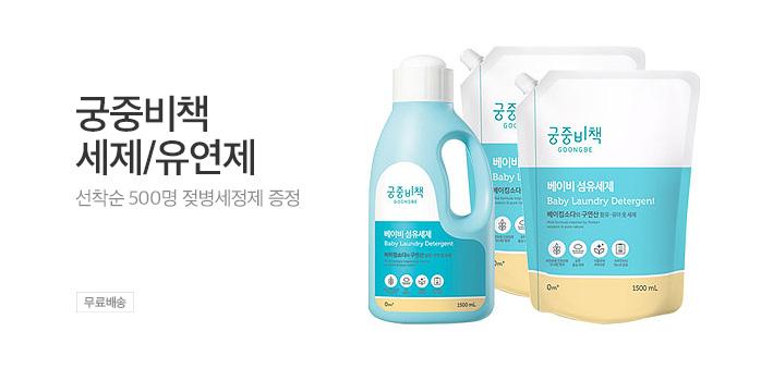 [무료배송] 궁중비책 세제/유연제_best banner_0_유아동/출산_/deal/adeal/1966305