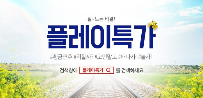 [플레이특가] 위메프에서 플레이하자_best banner_0_TODAY 추천^여행레저_/deal/adeal/1661307