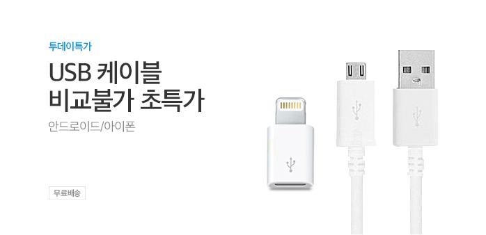 [투데이특가] USB 충전 케이블 무배_best banner_0_디지털_/deal/adeal/1981988