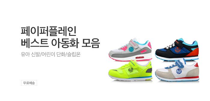 [어린이날] 아동운동화 아동화_best banner_0_유아동패션^패션_/deal/adeal/1711255