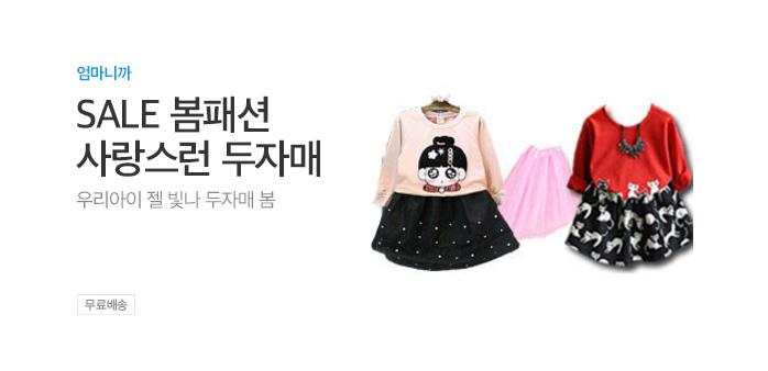 [엄마니까] 두자매, 봄 시즌OFF특가!_best banner_0_유아동패션^패션_/deal/adeal/1990085