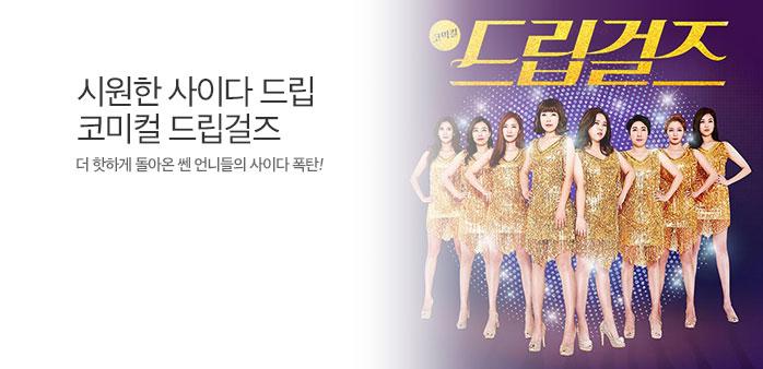 [대학로] 코믹컬 <드립걸즈> 시즌6_best banner_0_뮤지컬/연극/영화_/deal/adeal/1788319