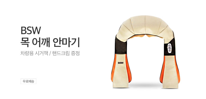 [어버이날] BSW 목어깨안마기_best banner_0_TODAY 추천^가전/디지털_/deal/adeal/1666259