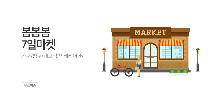 [기획전] 봄봄봄 7일마켓_best banner_0_가구/홈/데코_/deal/adeal/1990339