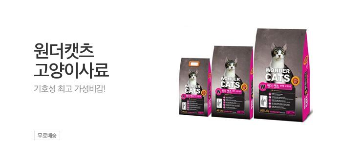 [무료배송] 원더캣츠 고양이사료 _best banner_0_반려동물용품_/deal/adeal/1856305