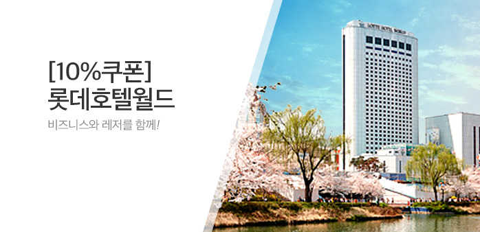 [어린이날] 롯데호텔월드 스팟세일중_best banner_0_호텔_/deal/adeal/1834428