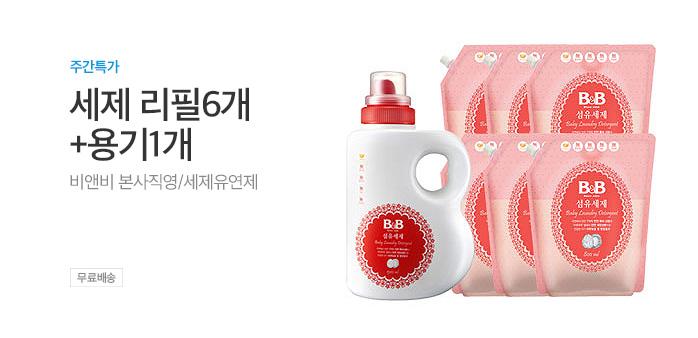 [주간특가] 세제 리필6개+용기1개_best banner_0_유아동/출산_/deal/adeal/1953087