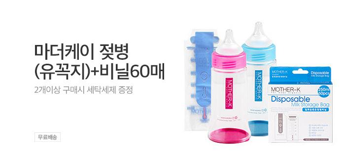 마더케이 젖병 (유꼭지)+비닐60매_best banner_0_유아동/출산_/deal/adeal/1974738